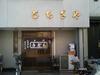 Tochigiya000