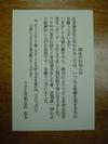 Udonnichi_hatsuishi